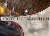 Соотечественники на татарском языке в 19:00 на канале