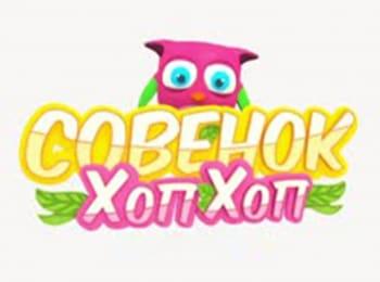 Совенок-ХопХоп-Игрушечный-торт