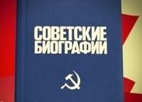 Советские биографии 1 серия в 13:00 на канале