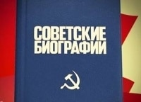 Советские биографии 6 серия в 14:40 на канале