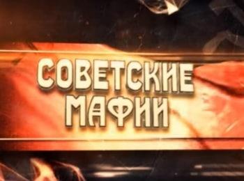 программа ТВ Центр: Советские мафии Банда Монгола