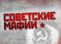 Советские мафии Демон перестройки в 15:00 на канале