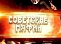программа ТВ Центр: Советские мафии Король Филипп