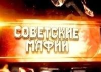программа ТВ Центр (ТВЦ): Советские мафии Ростов папа