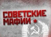 программа ТВ Центр: Советские мафии Железная Белла