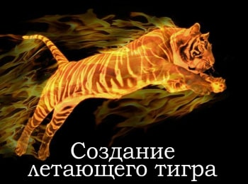 Создание-летающего-тигра