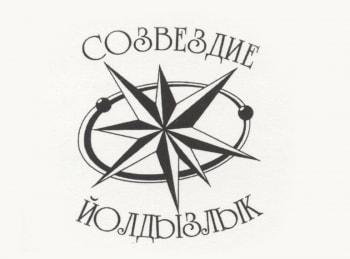 программа ТНВ: Созвездие Йолдызлык