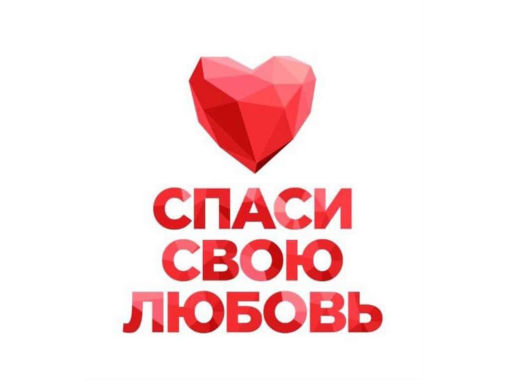 программа ТНТ: Спаси свою любовь 207 серия