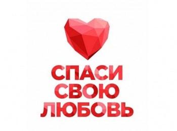 программа ТНТ: Спаси свою любовь 208 серия