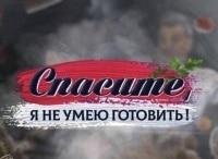 программа ТВ Центр: Спасите, я не умею готовить! Выпуск от 27 января