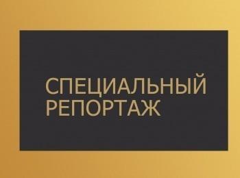 программа МАТЧ ТВ: Специальный репортаж