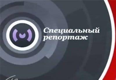 Специальный репортаж - шоу, телепередача, кадры, ведущие, видео, новости - Yaom.ru кадр