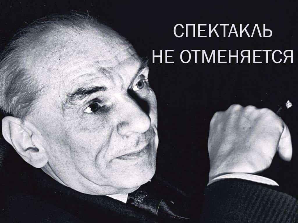Спектакль не отменяется в 12:30 на Россия Культура