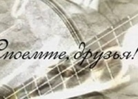 программа Ностальгия: Споемте, друзья! Сергей Никитин