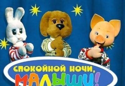 Спокойной ночи, малыши! - фильм, кадры, актеры, видео, трейлер - Yaom.ru кадр