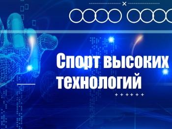 программа Матч Игра: Спорт высоких технологий