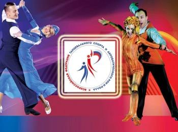 Спортивные танцы Чемпионат мира по секвею Трансляция из Москвы в 06:00 на канале Матч! Арена
