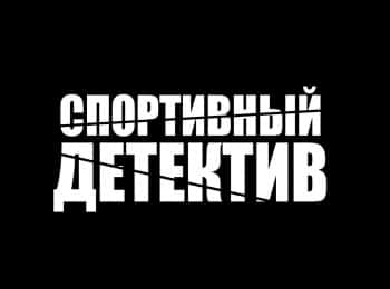 программа Матч Арена: Спортивный детектив Эверест, тайна советской экспедиции