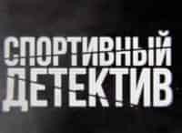 программа МАТЧ!: Спортивный детектив