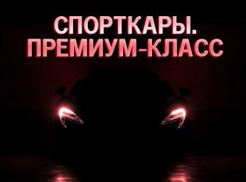 программа Авто Плюс: Спорткары Премиум класс 92 серия