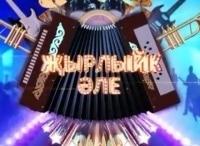 Споёмте, друзья! на татарском языке в 20:30 на канале