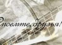 программа Ностальгия: Споёмте, друзья! с Натальей Козелковой