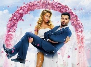 программа Супер: Срочно выйду замуж