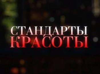 программа Русский Бестселлер: Стандарты красоты 2 серия
