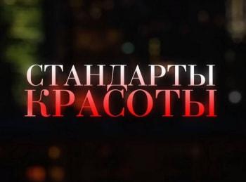 программа Русский роман: Стандарты красоты