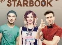 программа Ю: Starbook Горячие парочки по версии Теамо