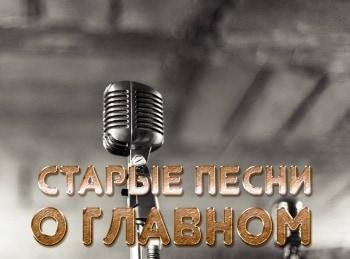 программа Первый канал: Старые песни о главном
