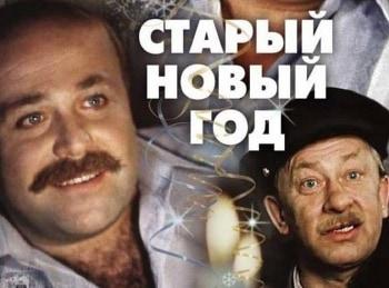 Старый Новый год в 15:10 на Россия Культура