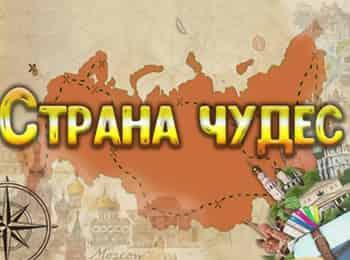 Страна чудес в 10:50 на ТВ Центр (ТВЦ)