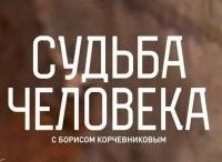 Судьба человека с Борисом Корчевниковым в 11:45 на канале Россия 1