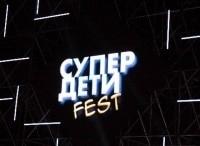 Супер-Дети-Fest