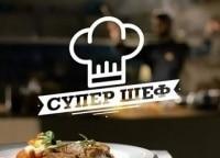 Супер Шеф Алёна Солодовиченко: Салат с маринованными креветками в 12:51 на канале