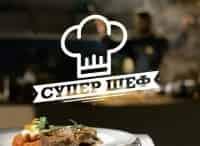 программа Твой Дом: Супер Шеф Давид Хачатрян: Салат греческий с маринадом из маслин