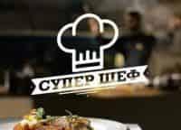 программа Твой Дом: Супер Шеф Сергей Батуков: Цыпленок с вялеными помидорами