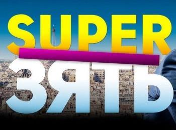 программа Кинокомедия: SuperЗять