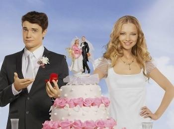 Свадьба по обмену в 15:45 на канале
