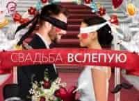 Свадьба-вслепую