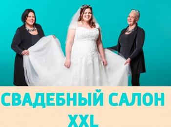 программа TLC: Свадебный салон XXL Луиза Д