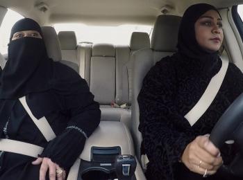 программа А1: Свобода за рулем в Саудовской Аравии