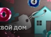 Свой дом 11 серия в 17:30 на канале