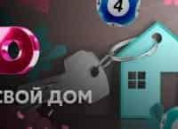 программа Домашний: Свой дом 6 серия