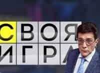 Своя игра в 15:00 на НТВ