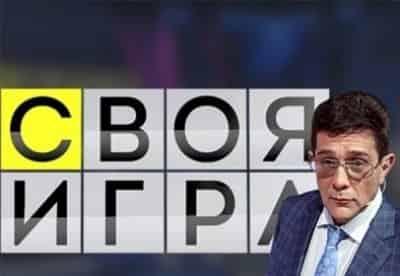 Своя игра - шоу, телепередача, кадры, ведущие, видео, новости - Yaom.ru кадр