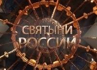 Святыни России в 18:00 на канале