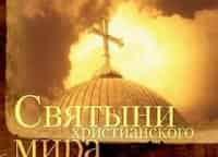 программа Россия Культура: Святыни христианского мира Древо жизни