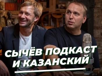 программа Матч Премьер: Сычев подкаст и Денис Казанский Газзаев
